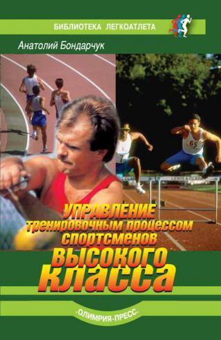 Управление тренировочным процессом спортсменов высокого класса