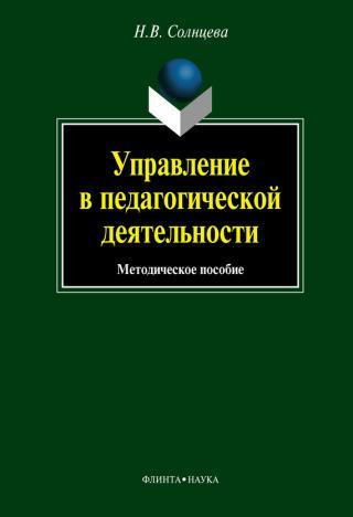 Управление в педагогической деятельности: учебное пособие