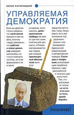 Управляемая демократия: Россия, которую нам навязали