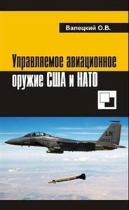 Управляемое авиационное оружие США и НАТО.