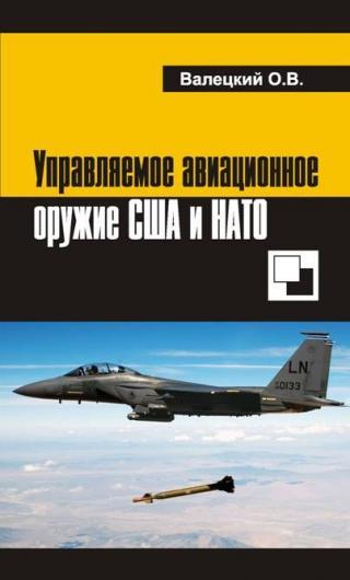 Управляемое авиационное оружие США и НАТО