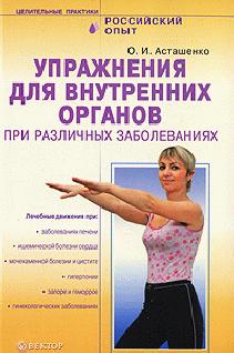 Упражнения для внутренних органов при различных заболеваниях [litres]
