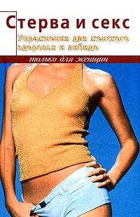 Упражнения для женского здоровья и либидо [= Стерва и секс. Упражнения для женского здоровья и либидо]