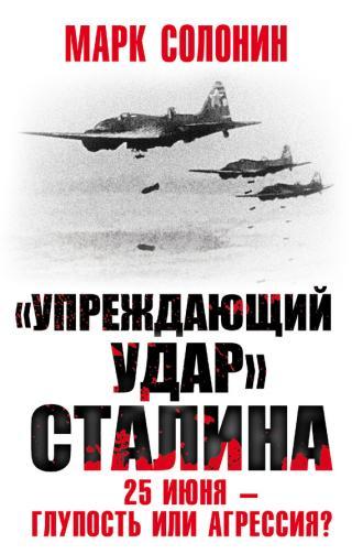 «Упреждающий удар» Сталина. 25 июня – глупость или агрессия? [litres]