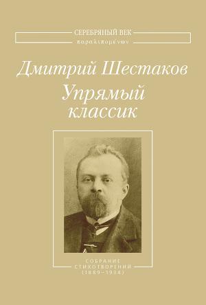 Упрямый классик. Собрание стихотворений (1889–1934)