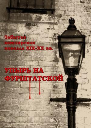 Упырь на Фурштатской: Забытая вампирская новелла XIX-XX вв.