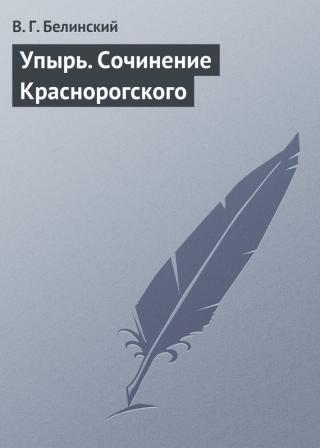 Упырь. Сочинение Краснорогского