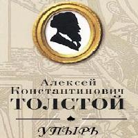 Упырь Толстой Алексей