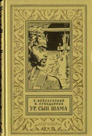 Ур,сын Шама. Фантастический роман
