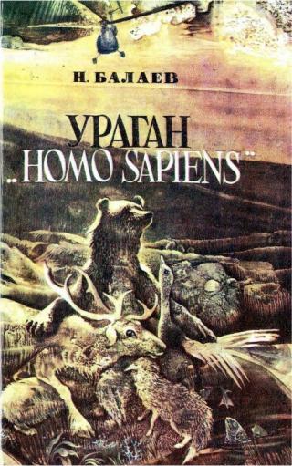 Ураган «Homo Sapiens»