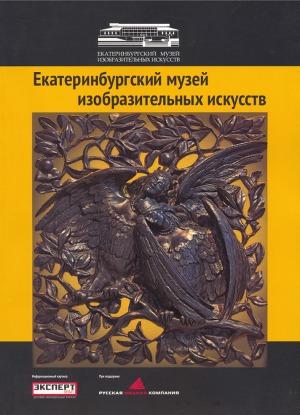 Урал: металл и камень. Избранные коллекции Екатеринбургского музея изобразительных искусств