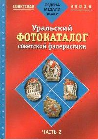Уральский фотокаталог советской фалеристики, часть 2