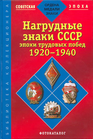 Уральский фотокаталог советской фалеристики.