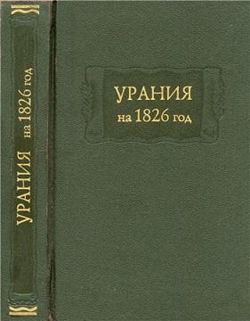 Урания. Карманная книжка на 1826 год для любительниц и любителей русской словесности