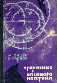 Уравнение с Бледного Нептуна (сборник)