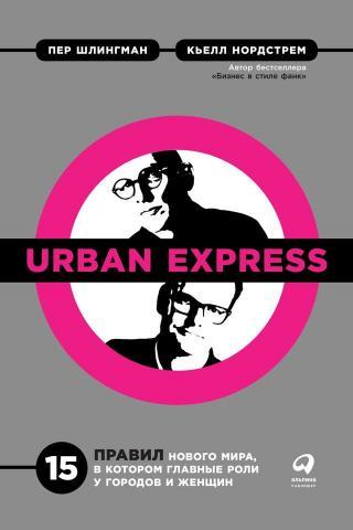 Urban Express [litres]