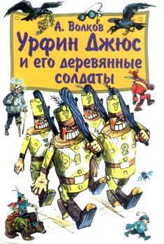 Урфин джюс и его деревянные солдаты книга картинки 16