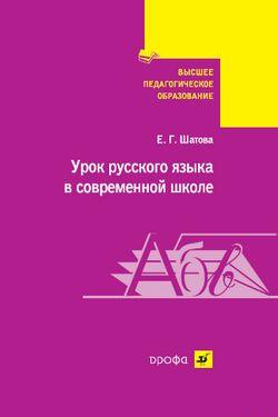Урок русского языка в современной школе