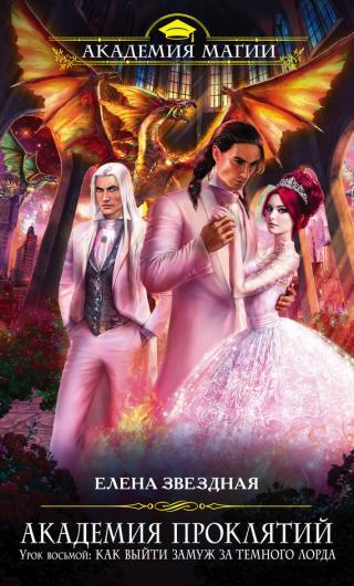 Урок восьмой: Как выйти замуж за темного лорда [litres]