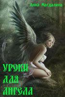 Уроки для ангела        (СИ)
