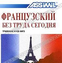 Уроки французского языка для начинающих