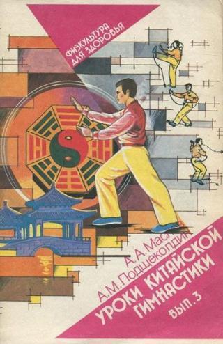 Уроки китайской гимнастики. Выпуск 3 [Физкультура для здоровья]