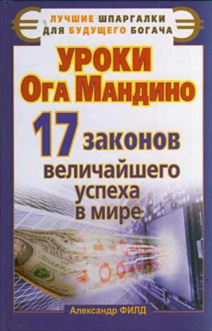 Уроки Ога Мандино. 17 законов величайшего успеха в мире