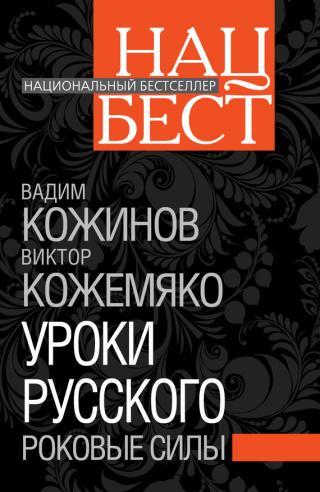 Уроки русского. Роковые силы