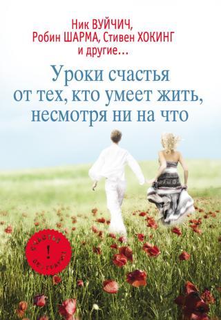 Уроки счастья от тех, кто умеет жить не смотря ни на что