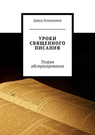 Уроки священного писания