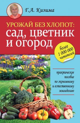 Урожай без хлопот: сад, цветник и огород