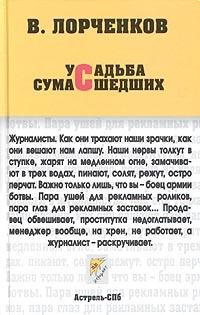 Усадьба сумасшедших (сборник)