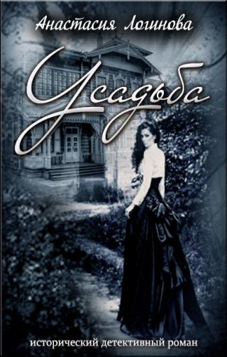 Жанра исторические любовные романы 7