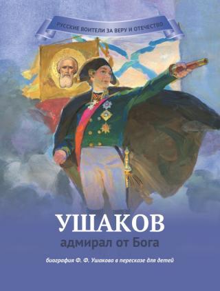 Ушаков – адмирал от Бога [litres]