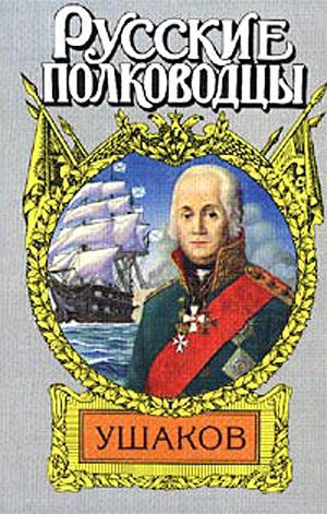 Ушаков. Боярин Российского флота