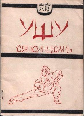 УШУ Сянсинцюань