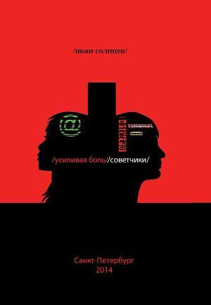 Усиливая Боль/Советчики
