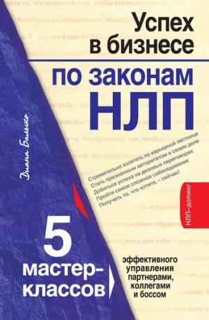 Успех в бизнесе по законам НЛП.5 мастер-классов для продвинутых