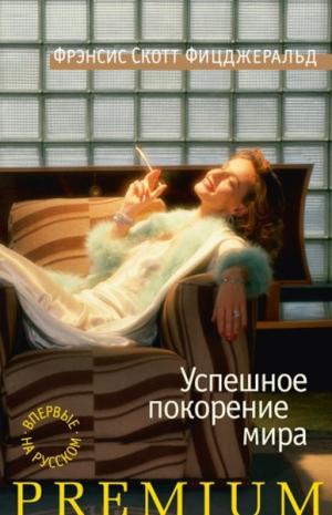 Успешное покорение мира [Maxima-Library]
