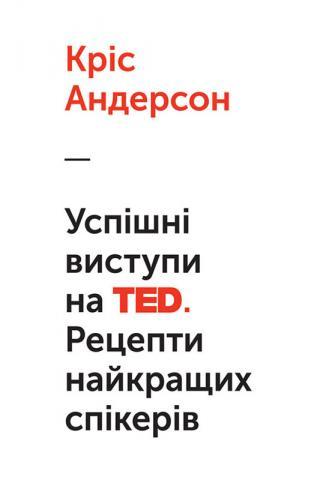 Успішні виступи на TED