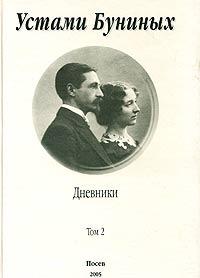 Устами Буниных. Том 2. 1920-1953