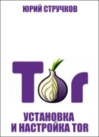 Установка и настройка Tor