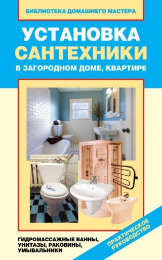 Установка сантехники в загородном доме, квартире: гидромассажные ванны, унитазы, раковины, умывальники