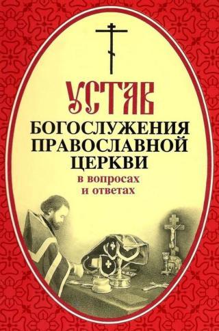 Устав богослужения Православной Церкви в вопросах и ответах