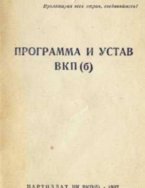 Устав Всесоюзной коммунистической партии (большевиков) (1926)