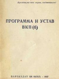 Устав Всесоюзной коммунистической партии