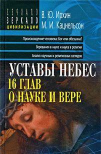 Уставы небес, 16 глав о науке и вере