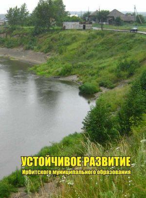 Устойчивое развитие Ирбитского муниципального образования, часть 1