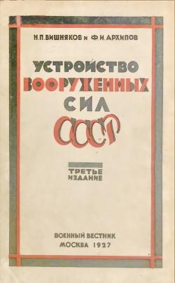 Устройство вооруженных сил СССР