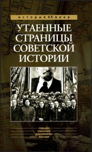 Утаенные страницы советской истории.